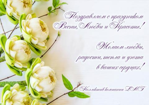 Поздравляем с Международным женским днем - с 8 марта!