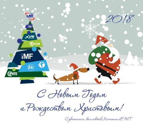 Поздравляем с Новым Годом и Рождеством Христовым!