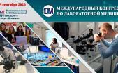 Международный конгресс по Лабораторной медицине